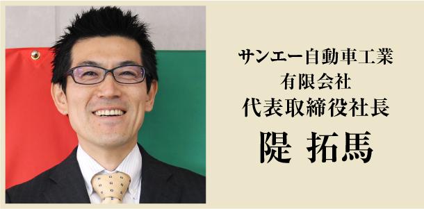 スズキアリーナ茅ヶ崎株式会社 代表取締役社長 山口 裕太