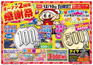 ハロウィン100円オイル全面-4