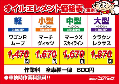 オイルエレメント価格表