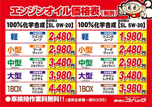 エンジンオイル価格表